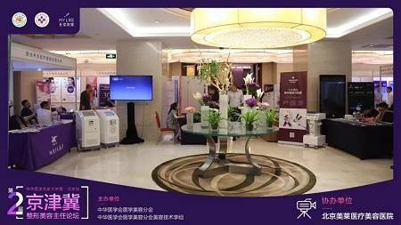 第二届京津冀整形美容主任论坛隆重开幕