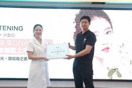热烈祝贺北京美莱婴儿肌·DNA婴儿针(美白除皱款)上市首发会圆满成功