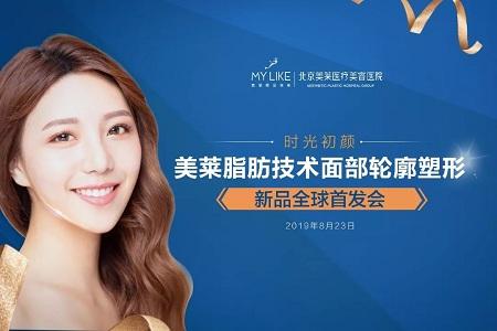 北京美萊脂肪技術面部輪廓塑形,新品全球發布會圓成功